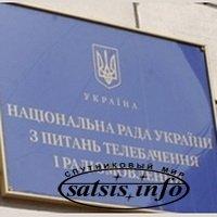 Прокуратура и милиция проверят возможные злоупотребления Нацсоветом при лицензировании «Зеонбуда»