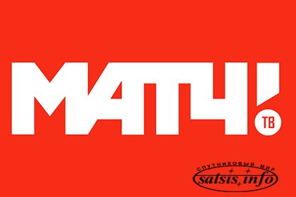 Телеканал «Матч» заменил канал «Россия-2» на всех спутниках вещания