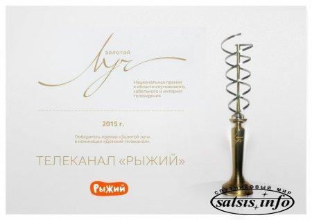 Телеканал «Рыжий» получил премию «ЗОЛОТОЙ ЛУЧ-2015»