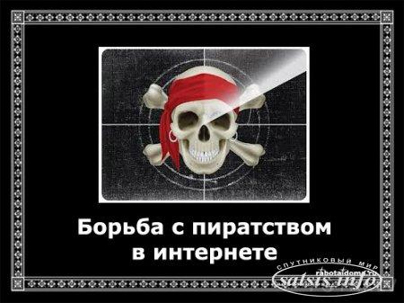 Правительство Украины одобрило законопроект о противодействии интернет-пиратству