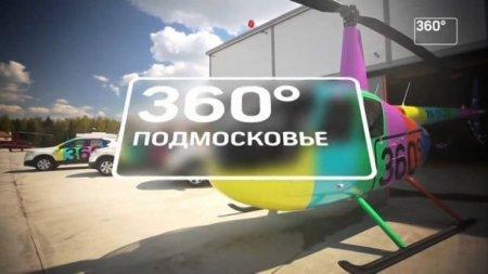 """Канал """"360 Подмосковье"""" начал использовать аэростат в качестве телестудии"""
