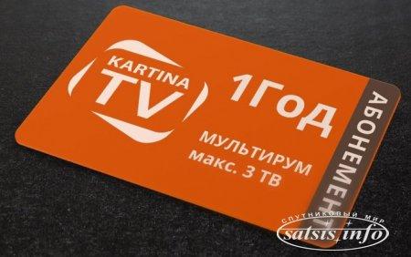 Прокуратура Германии расследует нарушение авторских прав сервисом Kartina.TV