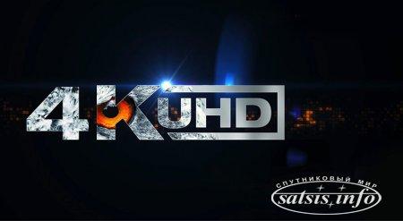 Выборочный UHD.