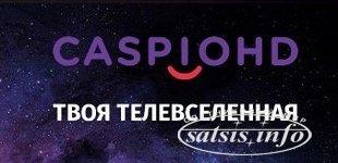 Caspio HD — новый оператор спутникового ТВ для Казахстана