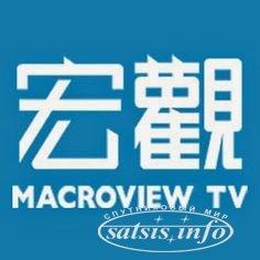 Тайваньский Macroview TV FTA на 9°E и 31.5°E