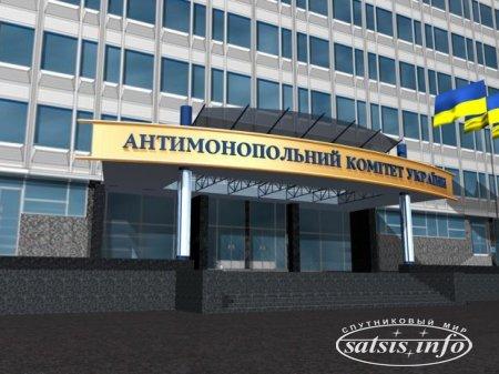 Антимонопольный комитет оштрафовал