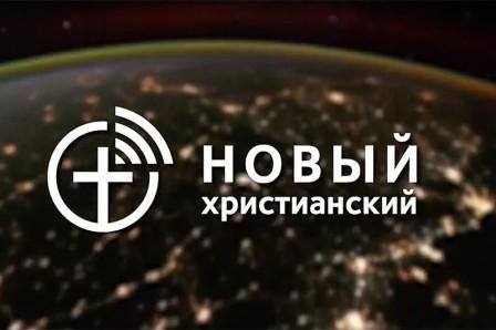 Начал вещание новый спутниковый телеканал для христиан