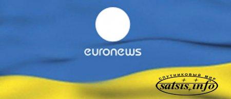 Украинский Euronews без копии на 4.8°E