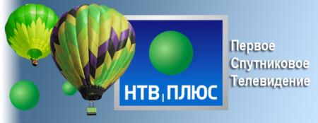 С 27 июня 2016 года НТВ-ПЛЮС полностью прекратит передачу сигнала в устаревшем формате MPEG 2