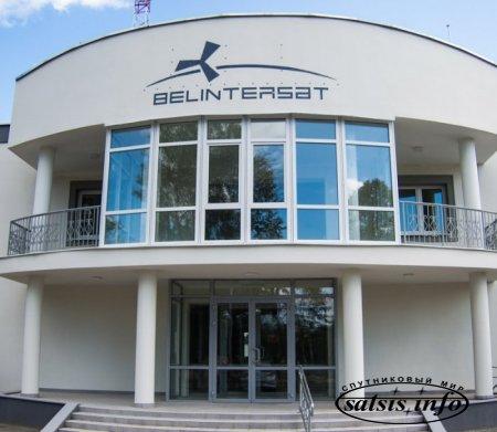 Белорусский НКУ начал взаимодействовать со спутником BELINTERSAT-1