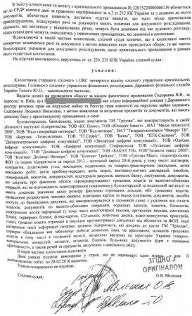 Налоговая обыскала дом директора киевского «Триолана». Изъяли деньги и личную технику