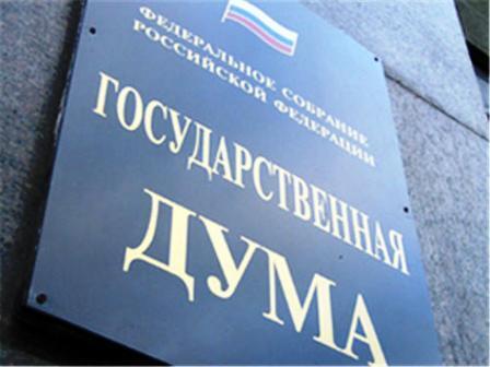 В Госдуме призвали каналы пореже показывать россиянам заграничные красоты