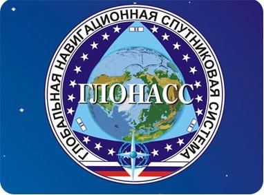 В России планируется установить 45 наземных станций ГЛОНАСС