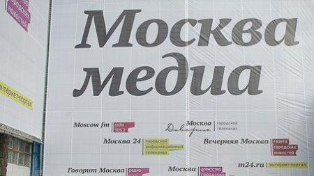 Каналы «Москва 24» и «Москва Доверие» переходят на формат 16:9