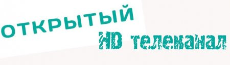 """""""Брянские кабельные сети"""" запустили собственный канал - """"Открытый HD"""""""