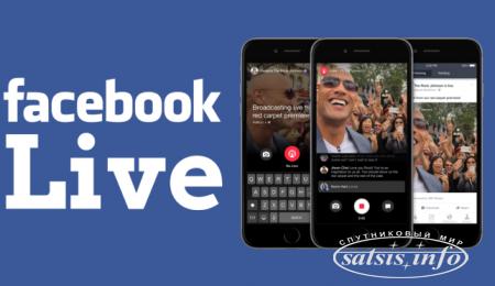 Российские телеканалы начали проводить трансляции c помощью Facebook Live