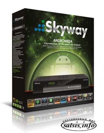 Обзор Skyway Andromeda