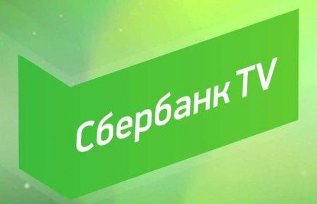 Сбербанк ТВ вышел на спутник