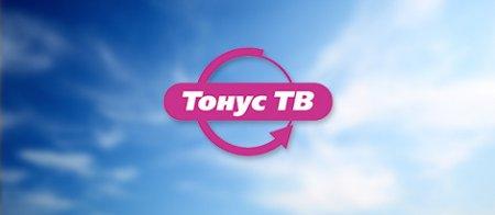 Яркое предложение от телеканала «Тонус ТВ»!