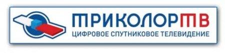 «Триколор ТВ» предложит организациям РФ своё оборудование бесплатно