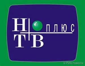 НТВ-Плюс представит новый продукт на российском рынке