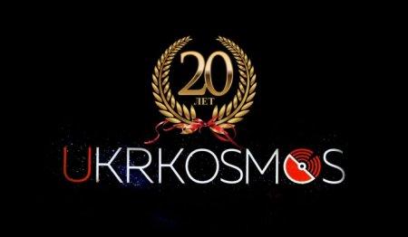"""Государственному предприятию """"Укркосмос"""" - 20 лет"""