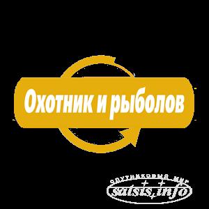 Телеканал «Охотник и рыболов» взял гран-при на Russian Event Awards