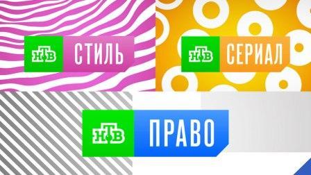 У НТВ появилось три новых телеканала