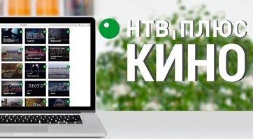 Компания «НТВ-Плюс» открыла собственный онлайн-кинотеатр