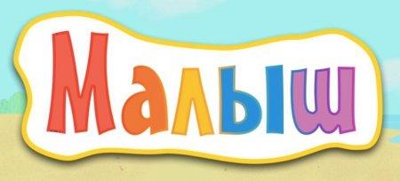 «Ред Медиа» запустила новый детский телеканал «Малыш»