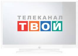 Tвой телеканал переходит на другой транспондер