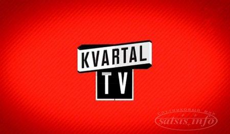 «Квартал TV» закодировал спутниковый сигнал