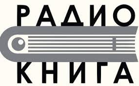 Радио «Книга» начнет вещание по России