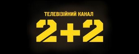 """На канале """"2+2"""" стартует новый футбольный телесезон"""