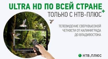 НТВ‑ПЛЮС первым из спутниковых операторов начнет вещание в стандарте сверхвысокой четкости (UHD) на всей территории России