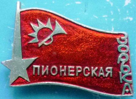 """""""Пионерская зорька"""" возвращается в эфир Белорусского радио"""