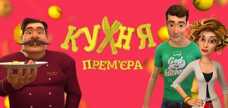 «Новый канал» покажет анимационную версию сериала «Кухня»