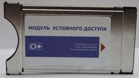 Новое оборудование для просмотра «Триколор ТВ»
