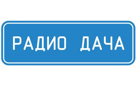 Новости городов вещания «Радио Дача»