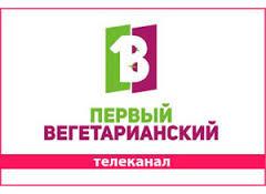 Телеканал «Первый вегетарианский» начнет тестовое вещание 25 мая
