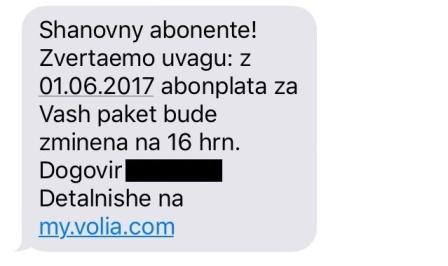 1 июня ВОЛЯ в очередной раз повышает абонплату за телеком-услуги