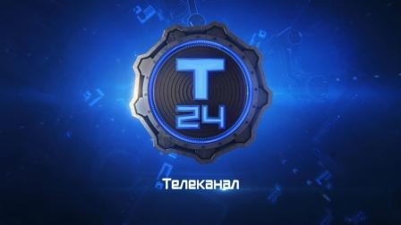 Телеканал «Т24» в широком формате и со стереозвуком