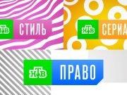 «НТВ» переводит свои тематические каналы на формат MPEG-4