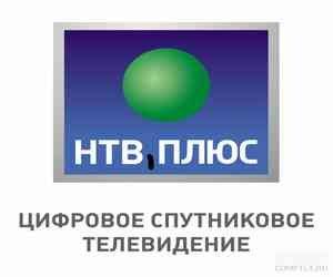Плановая профилактика на телеканалах НТВ‑ПЛЮС
