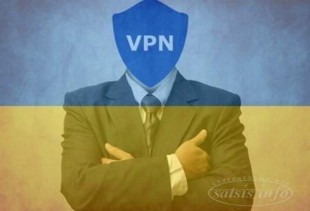 Украинские власти начинают борьбу с VPN