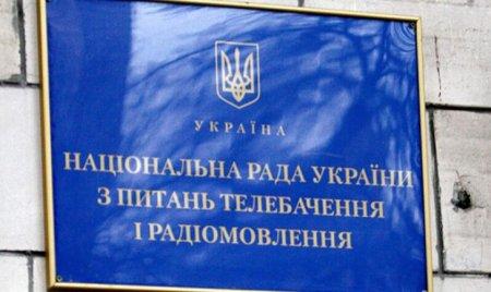 Четыре украинских телеканала получили штрафы за отсутствие вещания