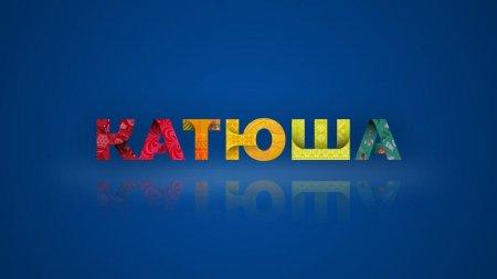 """Запуск канала """"Катюша"""" в Китае будет приурочен к визиту Медведева"""