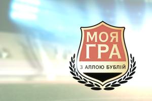 "На телеканале ""Футбол 1 стартует новый сезон программы Аллы Бублий ""Моя гра"""