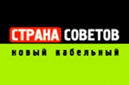 Одесский телеканал «Страна советов» изменил название