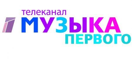 """Телеканал """"Музыка Первого"""" покажет новый выпуск зажигательного шоу #Вечерний лайк"""